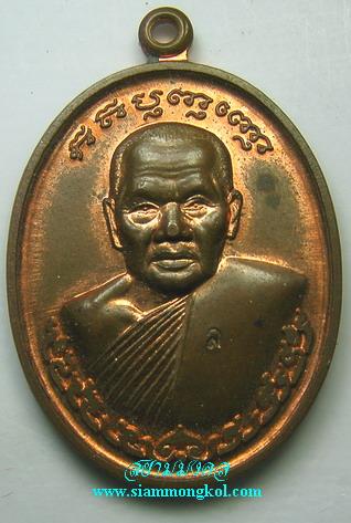 เหรียญรูปเหมือน เนื้อทองแดง ปี พ.ศ.2542 หลวงปู่หลวง กตปุญโญ จ. ลำปาง
