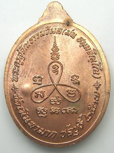 เหรียญรูปเหมือนรูปไข่ รุ่นเมตตา หลวงปู่ม่น วัดเนินตามาก จ.ชลบุรี:01732