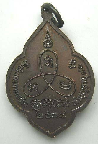 เหรียญรูปเหมือนรูปดอกจิก ปี 2534 หลวงปู่ม่น วัดเนินตามาก จ.ชลบุรี:01733