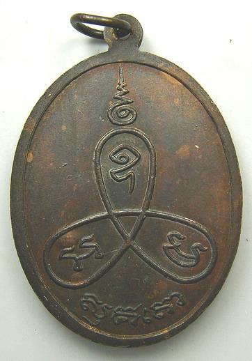 เหรียญรูปไข่ 3 โค๊ด หลวงปู่ม่น วัดเนินตามาก จ.ชลบุรี:01735