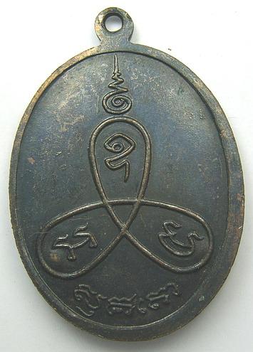 เหรียญรูปไข่ หลวงปู่ม่น วัดเนินตามาก จ.ชลบุรี:01736