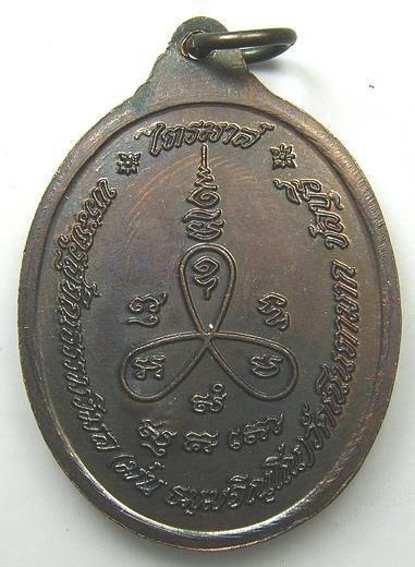 เหรียญรูปไข่ รุ่นไตรมาส หลวงปู่ม่น วัดเนินตามาก จ.ชลบุรี:01737