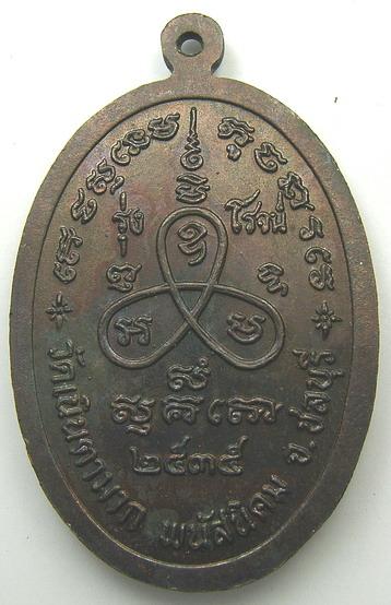 เหรียญรูปไข่สมาธิเต็มองค์ ปี 2535 หลวงปู่ม่น วัดเนินตามาก จ.ชลบุรี:01738