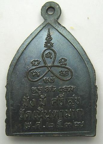 เหรียญเจ้าสัวรูปเหมือน ปี 2537 หลวงปู่ม่น วัดเนินตามาก จ.ชลบุรี(องค์ที่ 1):01739