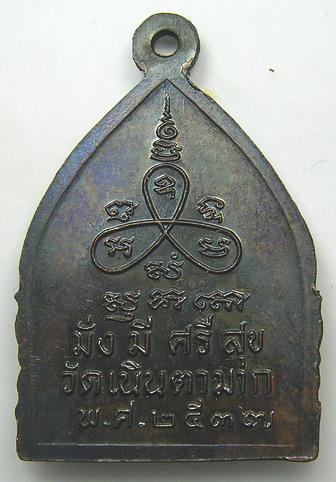 เหรียญเจ้าสัวรูปเหมือน ปี 2537 หลวงปู่ม่น วัดเนินตามาก จ.ชลบุรี(องค์ที่ 2):01740