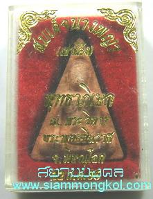 พระนางพญาเข่าโค้ง ปี 2536 พุทธาภิเษกวิหารพระพุทธชินราช จ.พิษณุโลก (องค์ที่ 1)