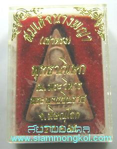 พระนางพญาเข่าโค้ง ปี 2536 พุทธาภิเษกวิหารพระพุทธชินราช จ.พิษณุโลก (องค์ที่ 2)