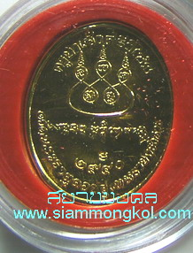 พระชุดเหรียญครูบาศรีวิชัย รุ่นรักษ์ช้างไทย ปี2539 วัดพระธาตุดอยสุเทพ จ.เชียงใหม่:01782