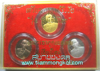 พระชุดเหรียญครูบาศรีวิชัย รุ่นรักษ์ช้างไทย ปี2539 วัดพระธาตุดอยสุเทพ จ.เชียงใหม่