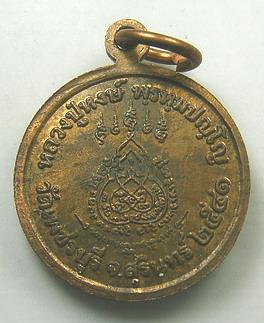 พญาหมูมหาลาภ ปี 2541 หลวงปู่หงษ์ วัดเพชรบุรี จ.สุรินทร์:01785