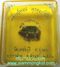 พญาหมูมหาลาภ ปี 2541 หลวงปู่หงษ์ วัดเพชรบุรี จ.สุรินทร์