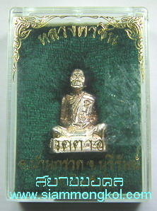 รูปหล่อเนื้อเงิน ปี2546 หลวงปู่ชื่น วัดตาอี จ.บุรีรัมย์