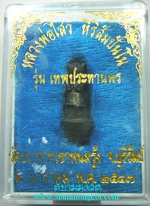ปลัดขิก 12 ราศี (ปีชวด) หลวงพ่อไสว วัดปราสาทเขาพนมรุ้ง จ.บุรีรัมย์