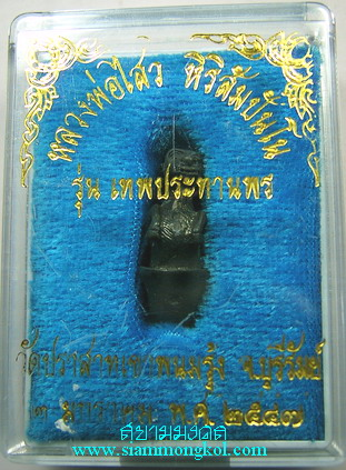 ปลัดขิก 12 ราศี (ปีฉลู) หลวงพ่อไสว วัดปราสาทเขาพนมรุ้ง จ.บุรีรัมย์
