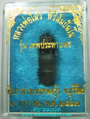 ปลัดขิก 12 ราศี (ปีขาล) หลวงพ่อไสว วัดปราสาทเขาพนมรุ้ง จ.บุรีรัมย์