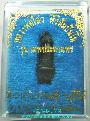 ปลัดขิก 12 ราศี (ปีเถาะ) หลวงพ่อไสว วัดปราสาทเขาพนมรุ้ง จ.บุรีรัมย์