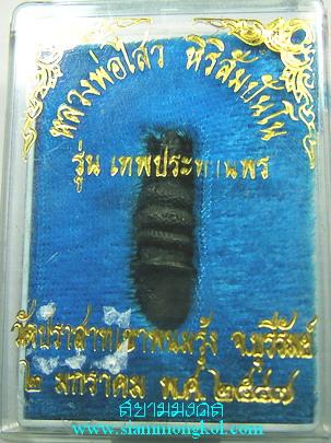 ปลัดขิก 12 ราศี (ปีมะโรง) หลวงพ่อไสว วัดปราสาทเขาพนมรุ้ง จ.บุรีรัมย์