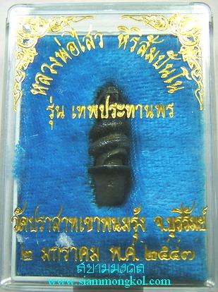 ปลัดขิก 12 ราศี (ปีมะเส็ง) หลวงพ่อไสว วัดปราสาทเขาพนมรุ้ง จ.บุรีรัมย์