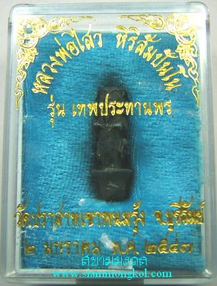 ปลัดขิก 12 ราศี (ปีมะแม) หลวงพ่อไสว วัดปราสาทเขาพนมรุ้ง จ.บุรีรัมย์