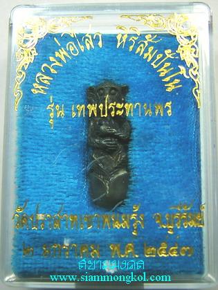 ปลัดขิก 12 ราศี (ปีวอก) หลวงพ่อไสว วัดปราสาทเขาพนมรุ้ง จ.บุรีรัมย์