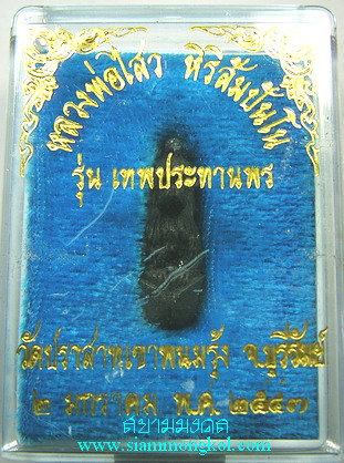 ปลัดขิก 12 ราศี (ปีระกา) หลวงพ่อไสว วัดปราสาทเขาพนมรุ้ง จ.บุรีรัมย์
