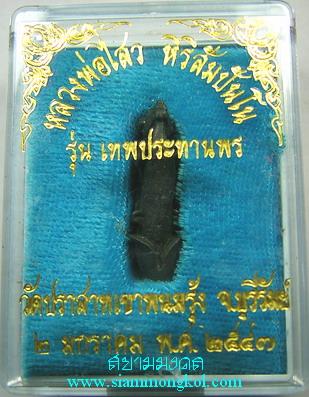 ปลัดขิก 12 ราศี (ปีจอ) หลวงพ่อไสว วัดปราสาทเขาพนมรุ้ง จ.บุรีรัมย์