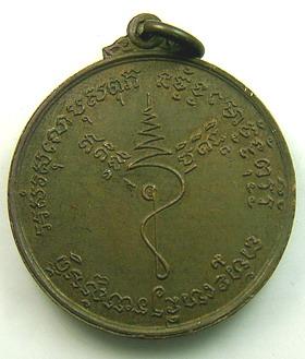 เหรียญหลวงปู่ธูป วัดแคนางเลิ้ง ปี 2518:01819