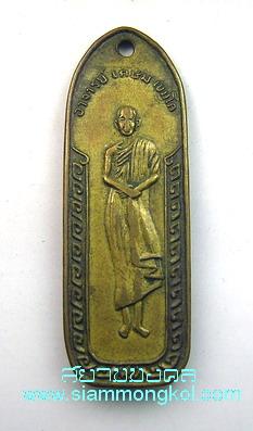 เหรียญรูปเหมือน ปี 2526 หลวพ่อเกษม เขมโก จ.ลำปาง