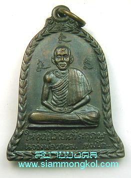 เหรียญรูปเหมือทรงระฆัง ปี 2517 หลวงพ่อเกษม เขมโก จ.ลำปาง
