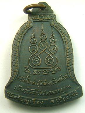 เหรียญรูปเหมือนทรงระฆังหลังยันต์ห้า หลวงพ่อเกษม เขมโก จ.ลำปาง:01828