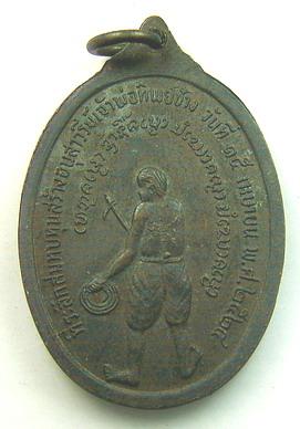 เหรียญรูปไข่ ปี 2524 หลวงพ่อเกษม เขมโก จ.ลำปาง:01829