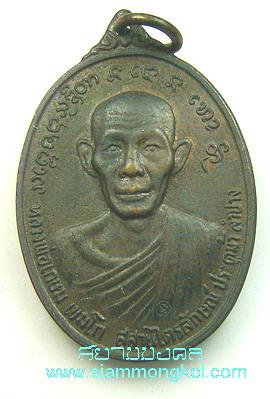 เหรียญรูปไข่ ปี 2524 หลวงพ่อเกษม เขมโก จ.ลำปาง