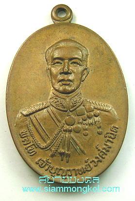 เหรียญเจ้าหลวงบุญวาทย์ ปี 2518 หลวงพ่อเกษม เขมโก จ.ลำปาง
