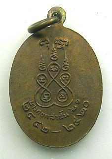 เหรียญรูปเหมือนหลังยันต์ห้า ปี 2520 พระอาจารย์ฝั้น อาจาโร