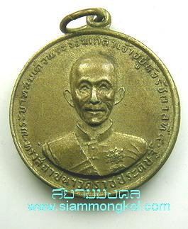 เหรียญพระจอมเกล้าเจ้าอยู่หัว(กลมกลาง) ปี 2507 วัดราชประดิษฐ์ กทม.(องค์ที่ 1)