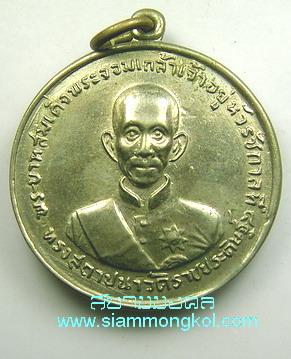 เหรียญพระจอมเกล้าเจ้าอยู่หัว(กลมใหญ่) ปี 2507 วัดราชประดิษฐ์ กทม.