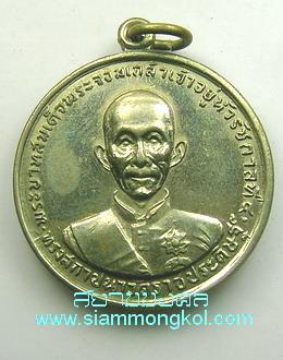 เหรียญพระจอมเกล้าเจ้าอยู่หัว(กลมกลาง) ปี 2507 วัดราชประดิษฐ์ กทม.(องค์ที่ 2)