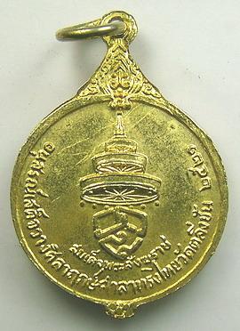 เหรียญสมเด็จพระอริยวงศาคตณาน(วาสนามหาเถระ) ปี 2521:01845