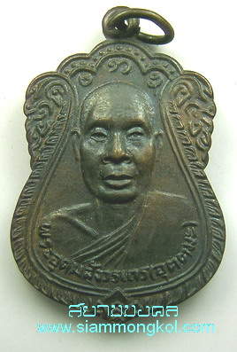 เหรียญเสมาหลวงพ่ออุตตมะ ปี 2525 วัดวังก์วิเวการาม อ.สังขละบุรี จ.กาญจนบุรี