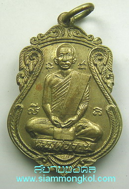 เหรียญเสมาหลวงพ่อจวน วัดหนองสุ่ม จ.สิงห์บุรี