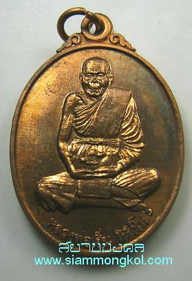 เหรียญหลวงปู่เฮ็น ปี 2539 วัดดอนทอง จ.สระบุรี