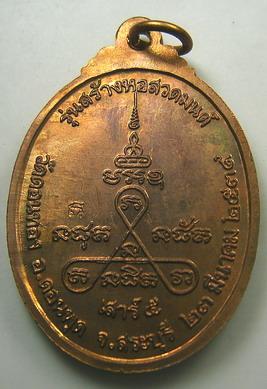 เหรียญหลวงปู่เฮ็น ปี 2539 วัดดอนทอง จ.สระบุรี:01866