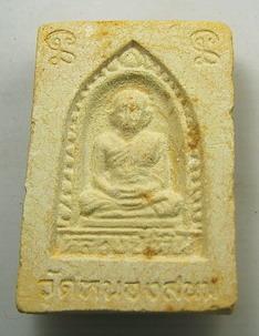 พระสมเด็จหลวงปู่หิน วัดหนองสนม จ.ระยอง(องค์ที่ 2):01872