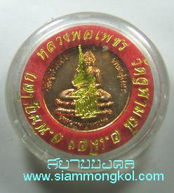 เหรียญหลวงพ่อเพชร ปี 2537 วัดจุฬามณี จ.พิษณุโลก