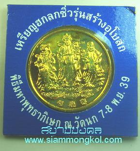 เหรียญฮก ลก ซิ่ว รุ่นสร้างอุโบสถ ปี 2539 วัดนก กทม.