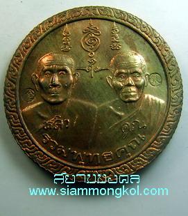 เหรียญบาตรน้ำมนต์ เนื้อนวะโลหะ รุ่นรวมพุทธคุณ หลวงพ่อคูณ+หลวงปู่หลิว