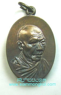 เหรียญหันข้างปี 2514 เนื้อทองแดง หลวงพ่อเกษม เขมโก จ.ลำปาง (องค์ที่ 2)