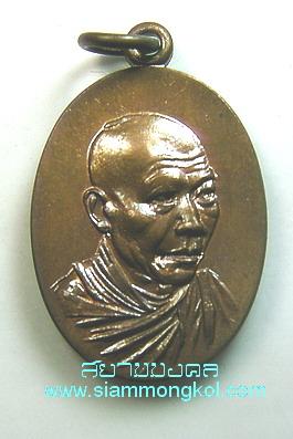 เหรียญหันข้างปี 2514 เนื้อทองแดง หลวงพ่อเกษม เขมโก จ.ลำปาง (องค์ที่ 3)