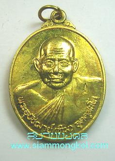 เหรียญฉลองครบ 7 รอบ เนื้อทองเหลืองรูปไข่ หลวงปู่ทิม วัดพระขาว จ.อยุธยา
