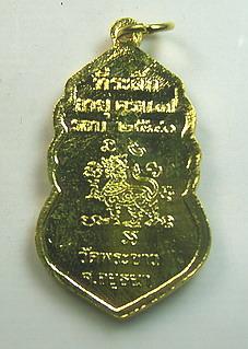 เหรียญฉลองครบ 7 รอบ เสมาเนื้อทองเหลือง หลวงปู่ทิม วัดพระขาว จ.อยุธยา:01883